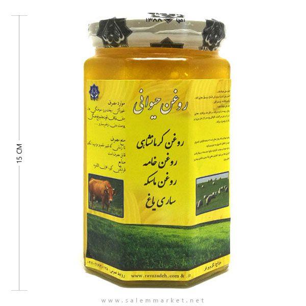 روغن-حیوانی-زرد-کرمانشاهی
