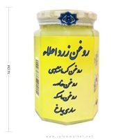 روغن-زرد-اعلاء-احیای-سلامت-کرمانشاهی-روغن-حیوانی